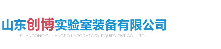山东创博必威体育手机版本装备有限公司