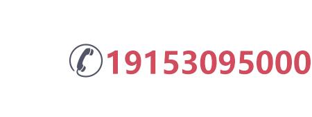 咨询热线:13705303240