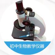 初中生物教学仪器