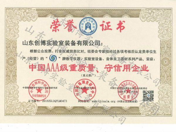 中国AAA级重质量、守信用企业