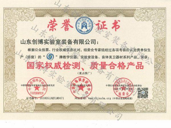 国家权威检测、质量合格产品.jpg